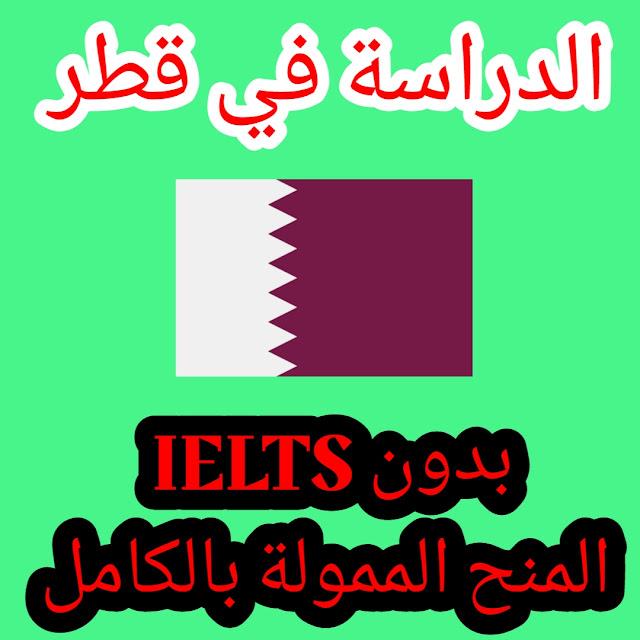 الدراسة في قطر بدون IELTS   المنح الممولة بالكامل