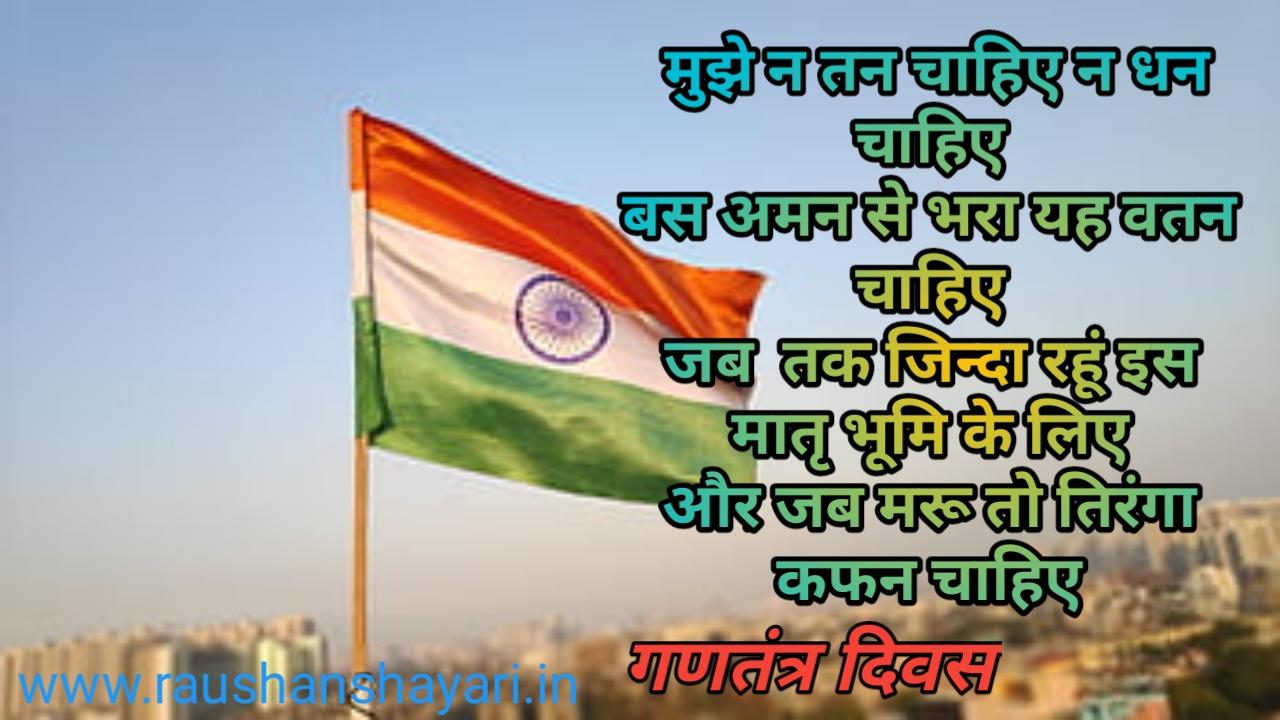 26 जनवरी गणतंत्र दिवस 2020 पर शायरी