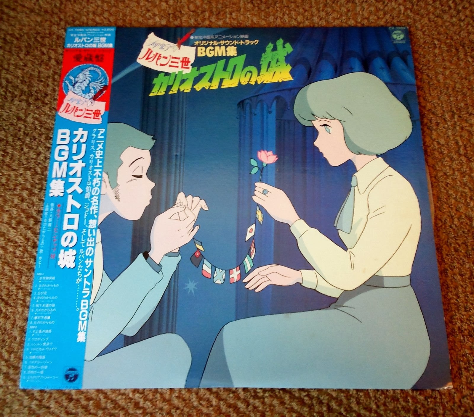 Lupin the 3rd: Castle of Cagliostro Soundtrack LP
