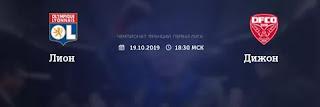 Лион – Дижон смотреть онлайн бесплатно 19 октября 2019 прямая трансляция в 18:30 МСК.