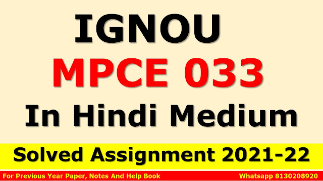 MPCE 033 Solved Assignment 2021-22 In Hindi Medium