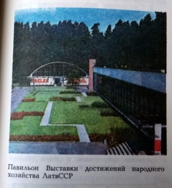 Павильон Выставки достижений народного хозяйства Латвийской ССР