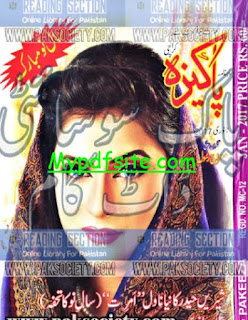 Pakeezah Digest January 2017