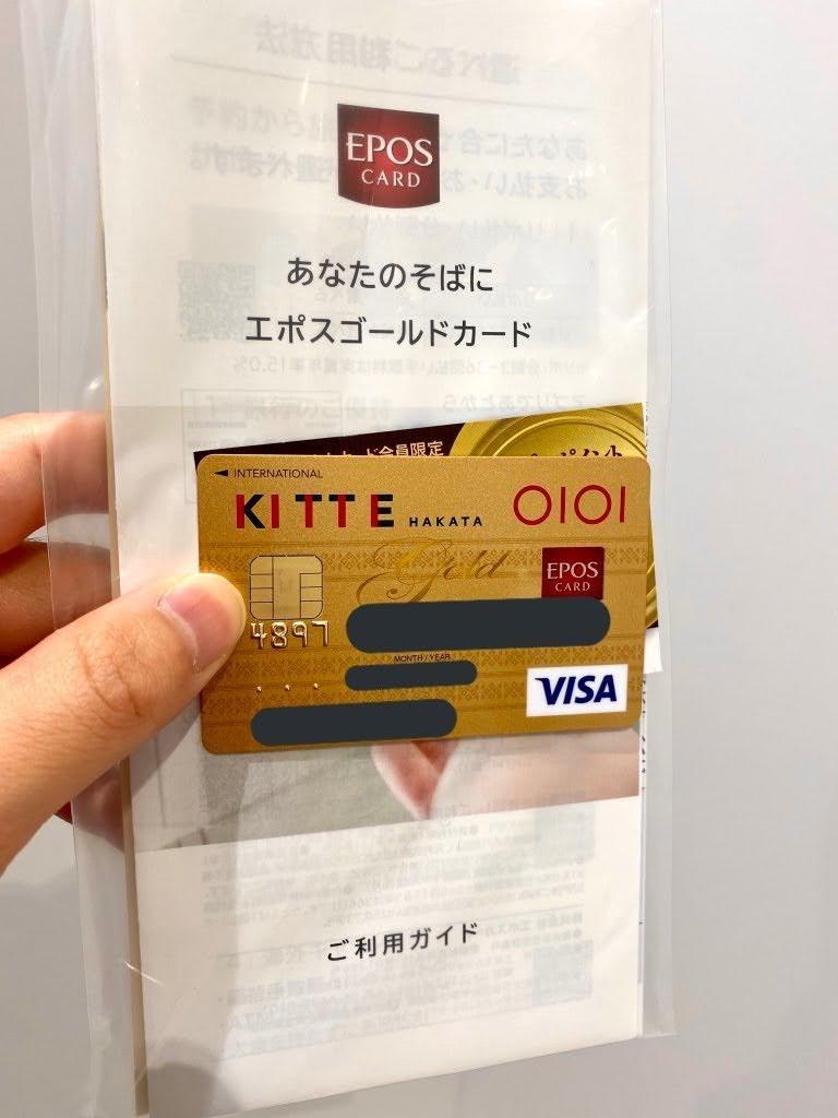 カード ゴールド エポス 【最強】6gramとエポスカード(ゴールド・プラチナ)の組み合わせ
