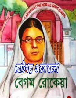 ছোটগল্প ও রস রচনা - বেগম রোকেয়া সাখাওয়াত হোসেন Choto Golpo O Ros Rachona by Begum Rokeya