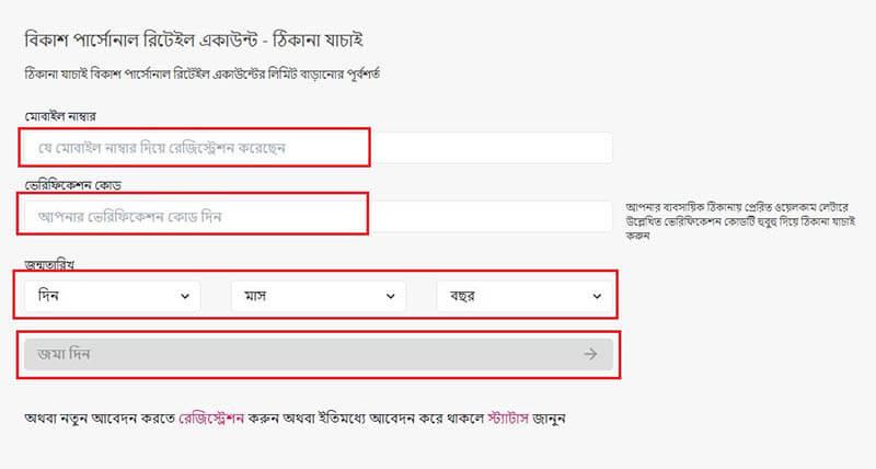 bKash PRA Address Verification
