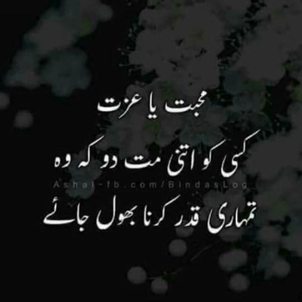 Quotes In Urdu: Best Islamic Inspirational Quotes In Urdu