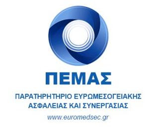 Ίδρυση Παρατηρητηρίου Ευρωμεσογειακής  Ασφάλειας και Συνεργασίας