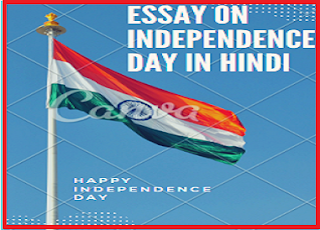 Short Essay on Independence Day in Hindi 15 अगस्त पर निबंध