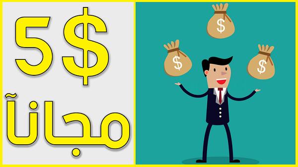 سارع لربح 5$ مجانا عبر هذا الموقع الجديد - مواقع الربح من الانترنت 2018