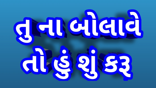 Tu Na Bolave To Hu Su Karu | Vikram Thakor | Mamta Soni | New Gujarati Song For Lyrics