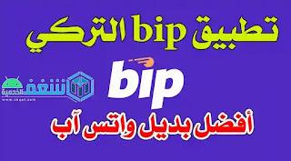 تحميل تطبيق bip بديل واتس آب الجديد,عروض برنامج بيب