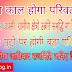 covid 19 india: corona kal से आरंभ होगी नए युग , परिवर्तन होगे राजनिति में , प्रवासी श्रेमिको घर वापसी  ग्रामीण क्षेत्रो उन्नति समृद्धि मार्ग और बढ़ेगी...
