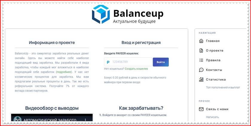 Мошеннический сайт balanceup.ru – Отзывы, развод, платит или лохотрон? Мошенники