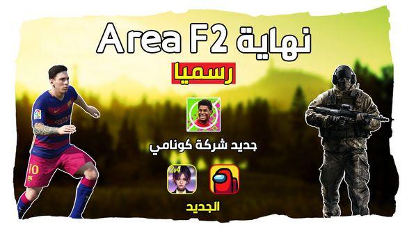 نهاية Area F2 رسميا و لعبة كرة قدم جديدة من كونامي !! مشكلة Among Us | اخبار الجوال