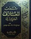 كتاب شمس المعارف النسخة الاصلية pdf
