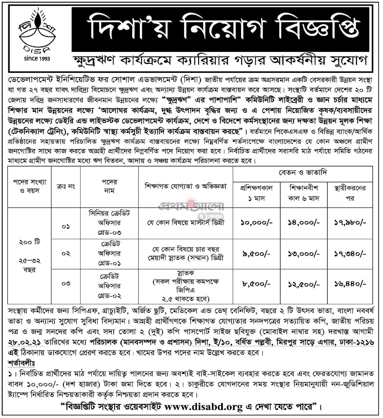 Disha NGO job circular