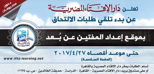 اعلان دار الافتاء المصرية لخريجي الكليات والتقديم والاوراق حتى 27 / 4 / 2017