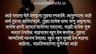 Birthday Wishes In Marathi For Mother/ Aai/ Mummy - Birthday Images In Marathi For Aai/ Mother/ Mummy