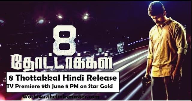 8 Thottakkal Hindi Dubbed Full Movie Download world4ufree, worldfree4u,7starhd, 7starhd.info,9kmovies,9xfilms.org 300mbdownload.me,9xmovies.net, Bollywood,Tollywood,Torrent, Utorrent