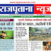 Rajputana News daily epaper 25 September 2020 Newspaper