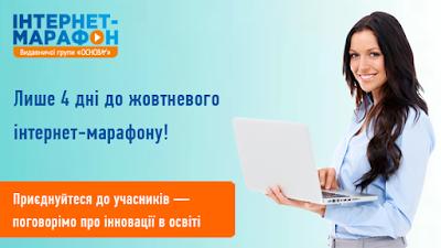 http://d-academy.com.ua/marafon
