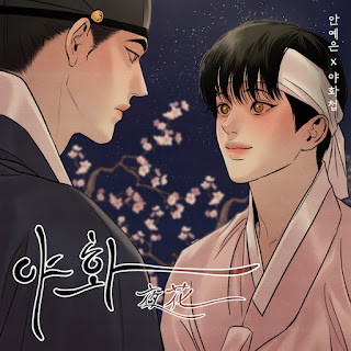 AHN YEEUN NIGHT FLOWER