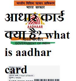 {आधार कार्ड क्या है?} what is aadhar card