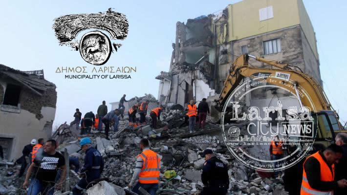 O Δήμος Λαρισαίων για τη συγκέντρωση ειδών πρώτης ανάγκης για τον σεισμό στην Αλβανία