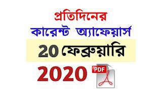 20th February Current Affairs in Bengali pdf