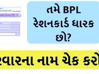 Bpl List Gujarat 2021 – How To Check Bpl List 2021