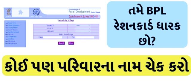 Bpl List Gujarat 2021 – How To Check Bpl List