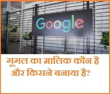 गूगल का मालिक कौन है और किसने बनाया है?