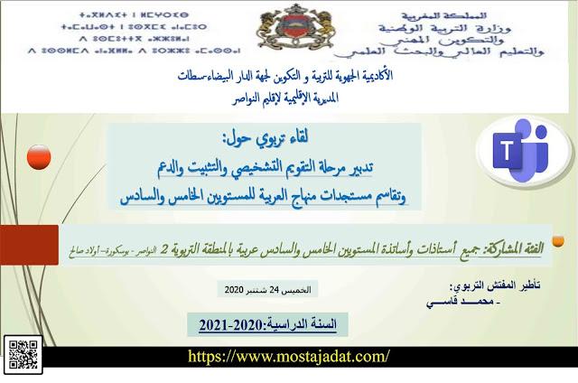 عرض حول تدبير مرحلة التقويم التشخيصي والتثبيت والدعم وتقاسم مستجدات منهاج العربية للمستويين الخامس والسادس