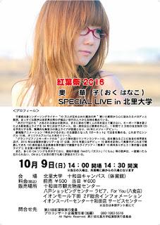 Kitasato University Kouyousai 2016 Hanako Oku Special Live Performance poster 平成28年 第31回北里大学紅葉祭 奥華子スペシャルライブポスター 十和田市 Towada City