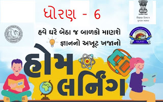 Gujarat STD 6 Online Home Learning Video