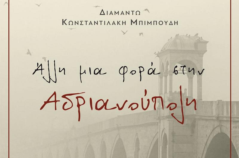 Βιβλιοπαρουσίαση: «Άλλη μια φορά στην Αδριανούπολη» της Διαµάντως Κωνσταντιλάκη - Μπιµπούδη