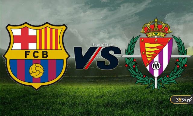 مشاهدة مباراة برشلونة وبلد الوليد  بث مباشر