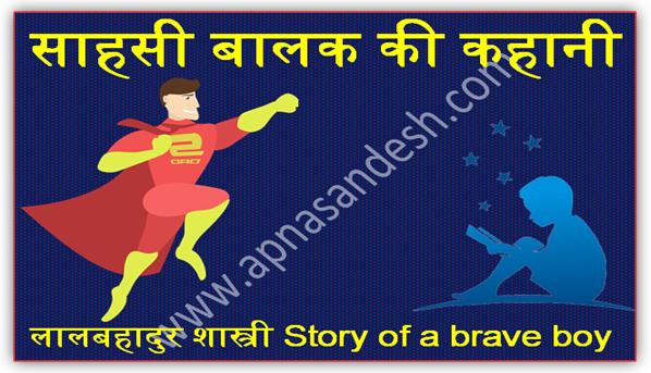 साहसी बालक की कहानी - Story of a brave boy