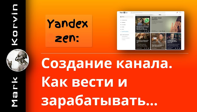 Создание блога в Yandex Dzen