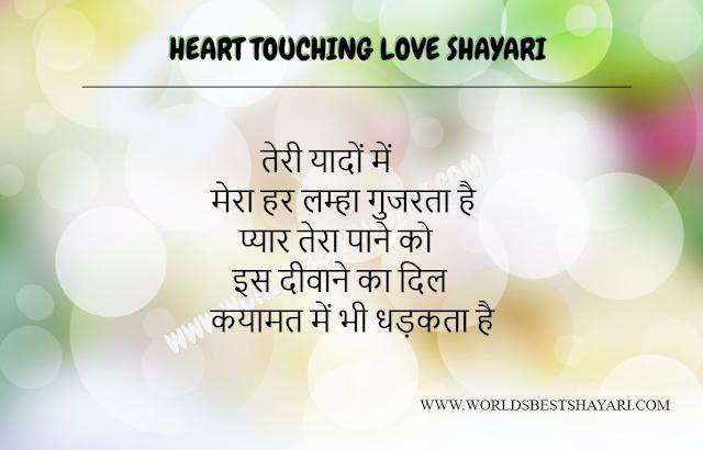 Shayari to express love