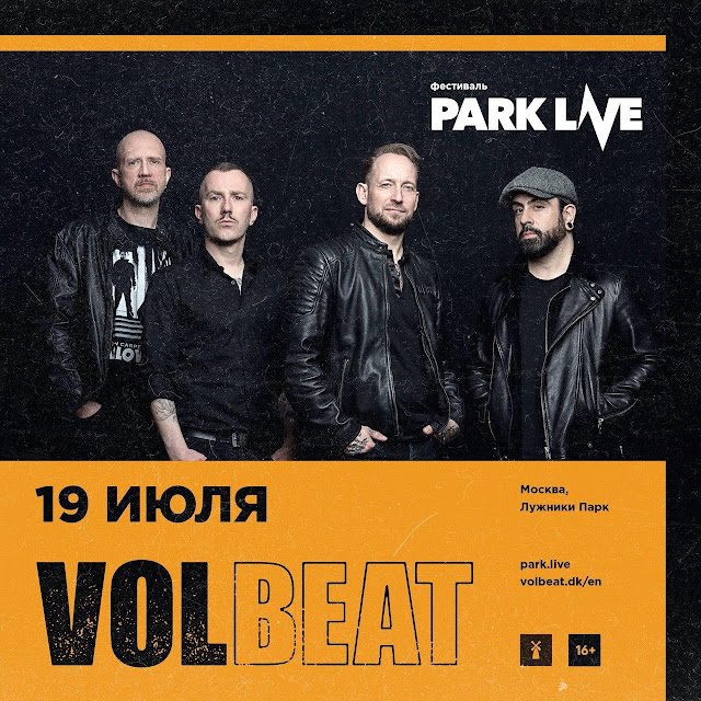 Volbeat выступят на фестивале Park Live