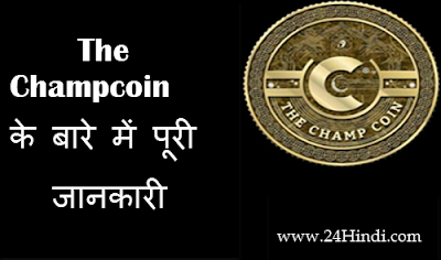 The champcoin कैसे ख़रीदे, The Champcoin kya h, live rate of The champcoin, what is the champcoin, champcash the champcoin