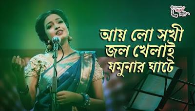 Aylo Sokhi Jol Khelai Lyrics (জল খেলাই)