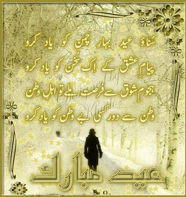 eid ul adha shayari