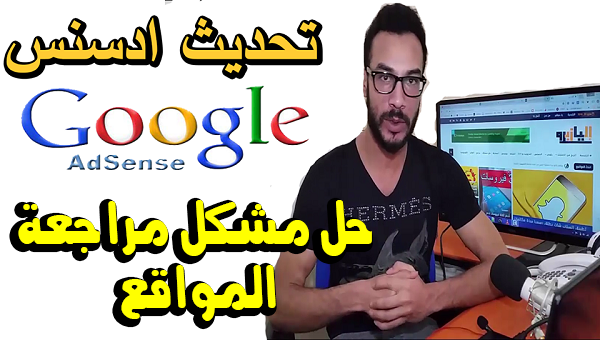 جوجل ادسنس 2019 - حل مشكل عدم القبول في مراجعة المواقع والكشف عن السبب