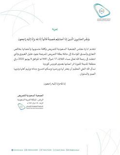 وفاة الممرضة السعودية نجود الخيبري إثر إصابتها بفيروس كورونا