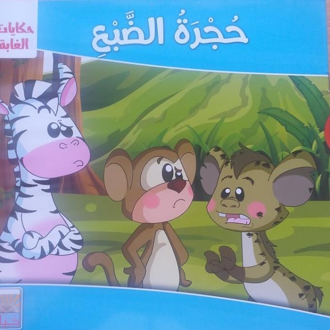 حجرة الضبع - قصص اطفال