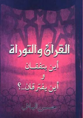 القرآن والتوراة أين يتفقان وأين يتفرقان - حسن الباش