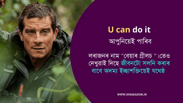 Assamese Motivational Story | Bear Grylls New Photo